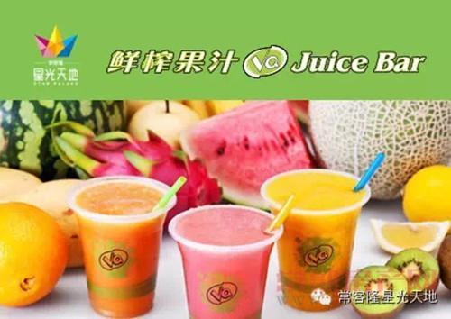 星光天地VQ鲜榨果汁 开启新鲜活力每一天