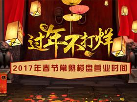 独家整理|盘点2017年春节常熟不打烊楼盘
