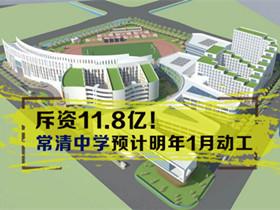 常清中学预计明年1月动工 按十二轨建制