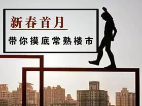 鸡年新春首月 房产网带你摸底常熟楼市!
