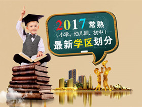 常熟2017年城区小学、幼儿园施教区名单公布
