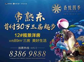 海洋节10.15空降虞城香悦四季89平火爆热销