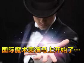 嘘!别说话,国际魔术表演马上开始了…