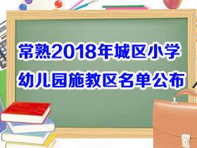 常熟2018年城区小学幼儿园施教区名单公布