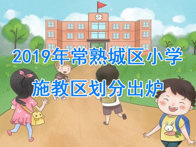 2019年常熟城区小学施教区划分出炉