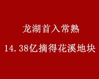 161轮竞价 龙湖地产14.38亿摘得花溪地块
