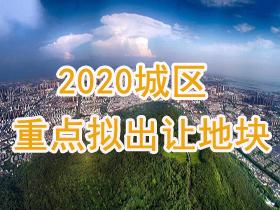 13宗新地!2020城区重点拟出让地块