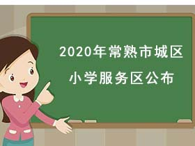 2020年常熟市城区小学服务区公布