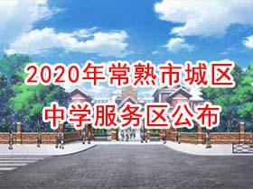 2020年常熟市城区中学服务区公布