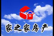 新家宜房产经纪公司