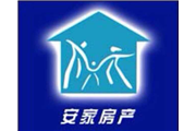 安家房产经纪有限公司