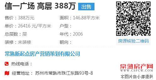 汇金广场147平精装修388万满两年房源相册