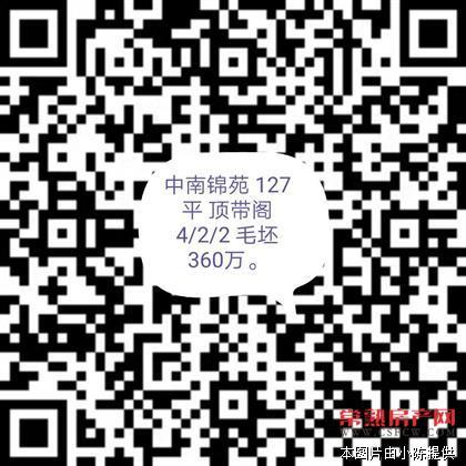 中南锦苑 127平方 送阁楼 4室2厅2卫 毛坯 带车位 370万 有钥匙