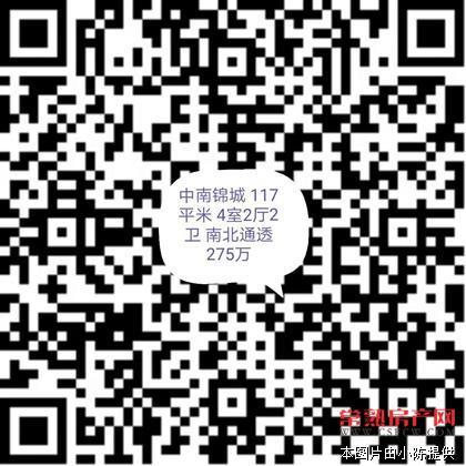 中南锦城 117平米 4室2厅2卫 小区头排三开间朝南南北通透 275万 满2年
