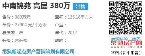 文化片区惊爆价!中南锦苑120平毛坯329万带车位