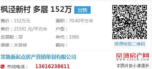 枫泾一区72平带20多平晒台(部分已搭建阳光房)145万