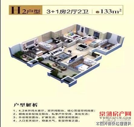 港龙香语华庭电梯花园洋房  134平 4室2厅2卫 毛坯  带车位  165万 ?房源相册