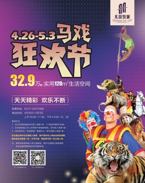 东南悦城天天精彩 马戏狂欢节欢乐不断