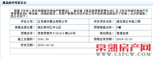港龙香江华庭二期已于2015-10-10通过审批