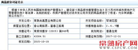 琴湖花园2、6、7幢已于2015-10-19通过审批