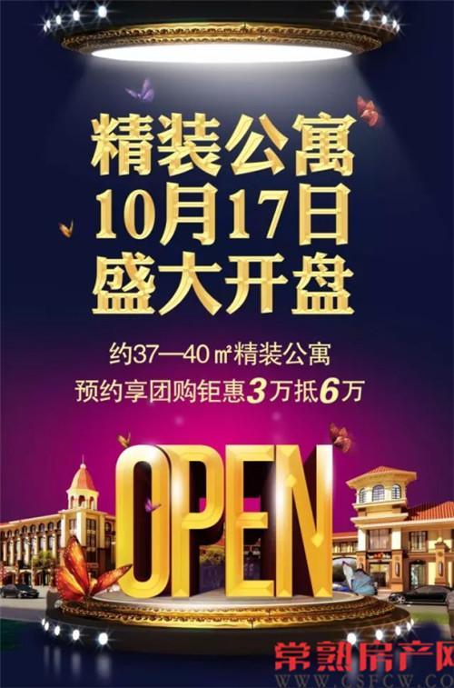 中南锦城精装公寓10月17日盛大开盘