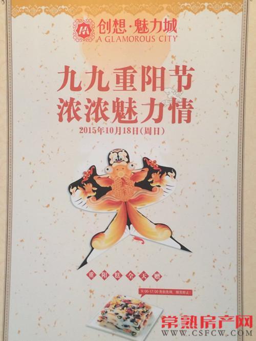 九九重阳节 创想魅力城纸鹞DIY温馨落幕