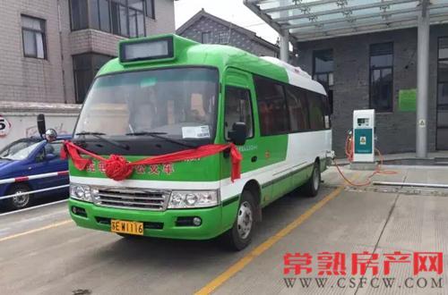 常熟首次引入纯电动公交车 上山更绿色环保