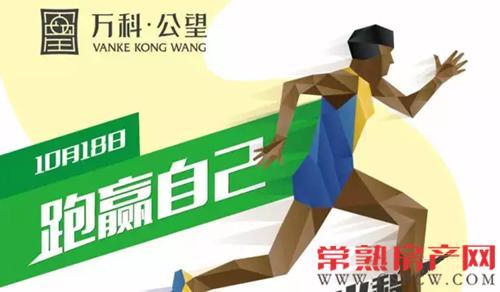 2015尚湖马拉松来袭 和万科公望一起乐跑!
