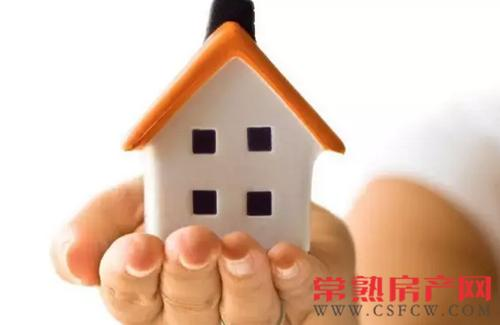 常熟人公积金可异地贷款购房(附实操守则)