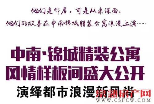 11月7日中南锦城风情样板间即将盛大公开