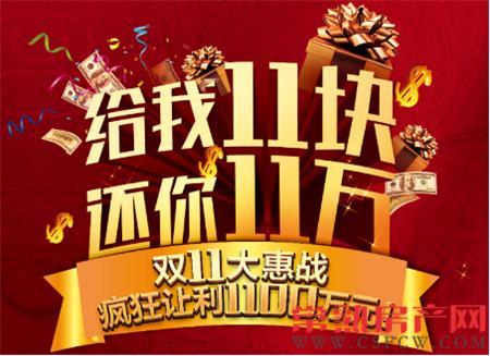 中南锦苑双11狂欢 每人任性发十一万元红包