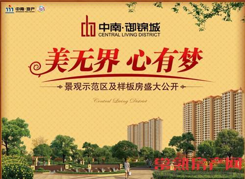 中南·御锦城:年度最疯狂五折来抢房