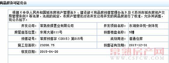 东湖京华苑京珠苑5幢2015-04-20通过许可审批