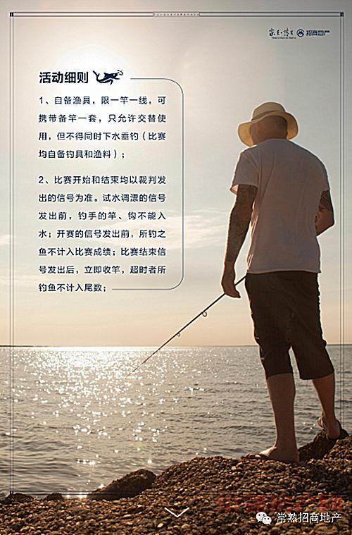 招商太公望魅力尚湖欢渔无限钓鱼大赛开启