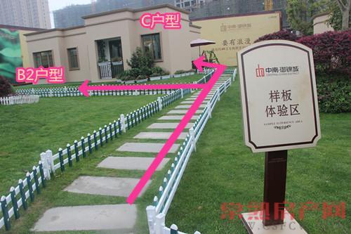 销冠王中南御锦城景观王座2号楼样板间实探