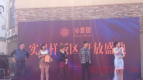 4月26日全城聚焦沁香园 法式样板区惊艳亮相