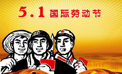 向所有劳动者致敬 常熟房产网恭祝大家5.1快乐