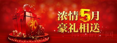 中南锦苑浓情五月天 10套特惠房感恩母亲节