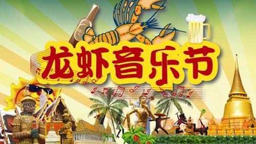 """世茂御珑湾""""腹愁者联盟·龙虾音乐节""""盛宴"""