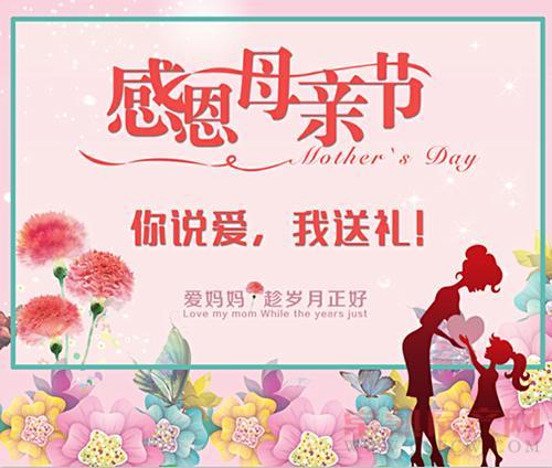 中南会幸福U+ 感恩母亲节:你说爱 我送礼