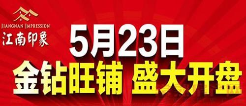 滨江新城江南印象5月23日金钻旺铺盛大开盘