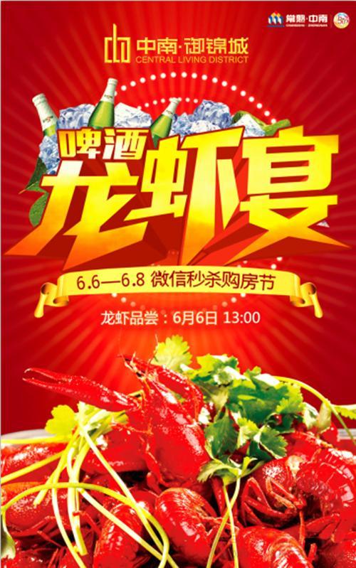世界那么大就想吃龙虾6.6中南啤酒龙虾宴