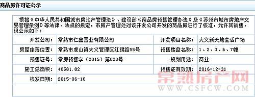 大义新天地生活广场于2015-06-16通过审批