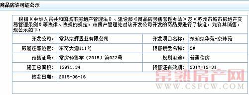 东湖京华苑京珠苑2幢于2015-06-16通过审批