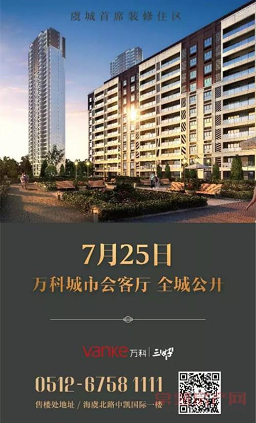 万科公望售楼处实景曝光 7.25耀世公开