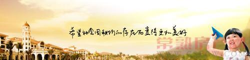 引领琴川生活 碧桂园为爱缔造五星级之家