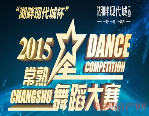 湖畔现代城杯2015常熟星•舞蹈大赛全城招募
