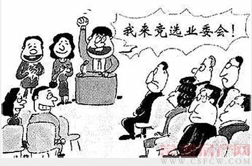 不交纳物业费的业主能担任业委会委员吗?