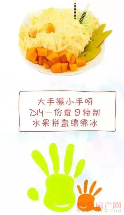 甜蜜蜜の夏 衡泰里宫水果趣味DIY清凉来袭