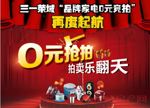 """三一荣域""""品牌家居0元竞拍""""再度起航!"""